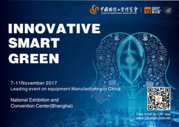 CIIF 2017 will be held in Shanghai on Nov. 7-11, 2017 (PRNewsfoto/CIIF)