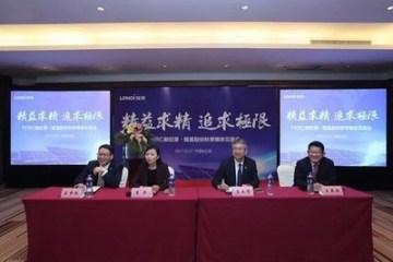 Tisková konference společnosti LONGi Green Energy Technology Co., Ltd. 17. října 2017 v Pekingu (PRNewsfoto/LONGi Solar)