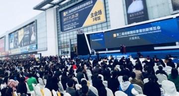 2. mezinárodní veletrh inovací nábytku (Chengdu) byl zahájen (PRNewsfoto/International Furniture Innovat)