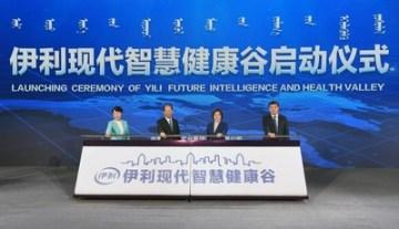 Slavnostní zahájení projektu Yili Future Intelligence and Health Valley