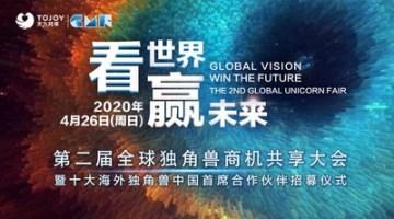 Druhý veletrh Global Unicorn Fair se uskutečnil v online systému Cloud Fair společnosti TOYJOY