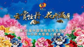 Xinhua Silk Road: Město ve střední Číně zahájilo online živé vysílání kulturního festivalu pivoněk